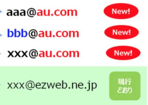 【朗報】今日からauメールがダサいezweb.ne.jpからau.comに変更出来るようになったよ