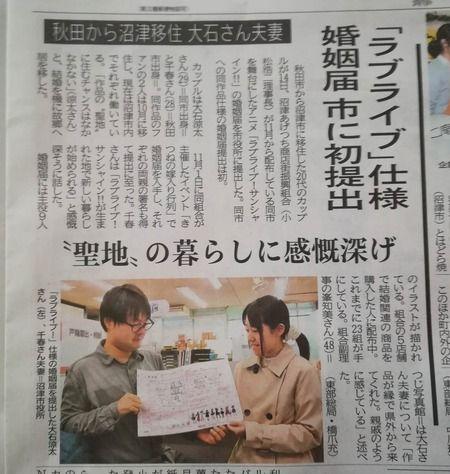 【画像】ラブライブ婚姻届を提出するカップル、新聞で取り上げられるwwww