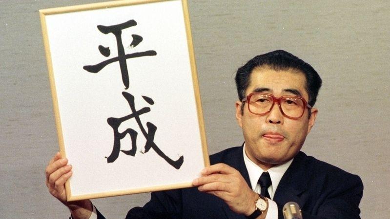 『平成』の次はどんな元号になる?アンケートした結果、無難なあの言葉が1位に・・・