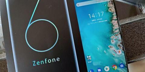 【画像】ASUSの最強スマホ「ZenFone 6」が届いたったwww