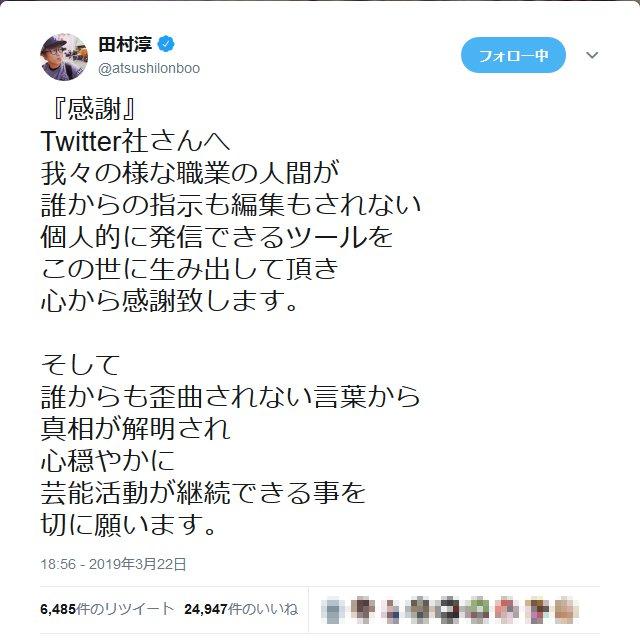 山口真帆さんツイートで大荒れの記者会見へのメッセージ?NGT48菅原りこさんやロンブー田村淳さんのツイートに反響