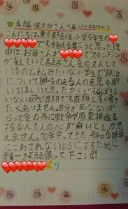 小学5年生が鳥越俊太郎に応援の手紙 → ツッコミどころ満載で大炎上 → ツイート削除して証拠隠滅を図るwwwww