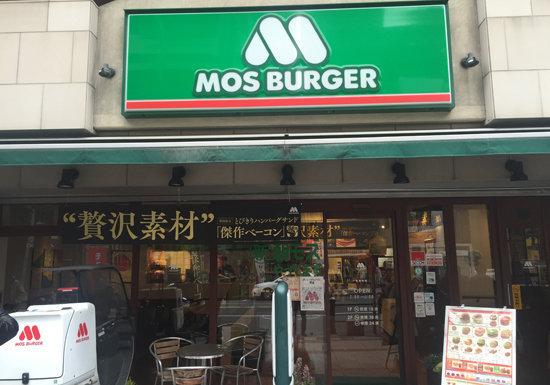 【\(^o^)/】モスバーガー、8都県19店舗で食中毒が続出! 28人が食中毒の症状を訴え