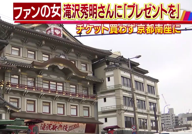 「タッキーにプレゼント渡したい」女性さん(58)滝沢秀明さんの京都南座に侵入して逮捕!!