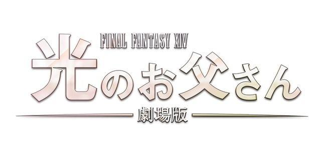 FF14の実写化TVドラマ『光のお父さん』が映画化決定!坂口健太郎さん、吉田鋼太郎さんのW主演!!