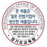 【韓国】 学校内の日本製品に「戦犯ステッカー」貼付義務付け 京畿道議会が条例案
