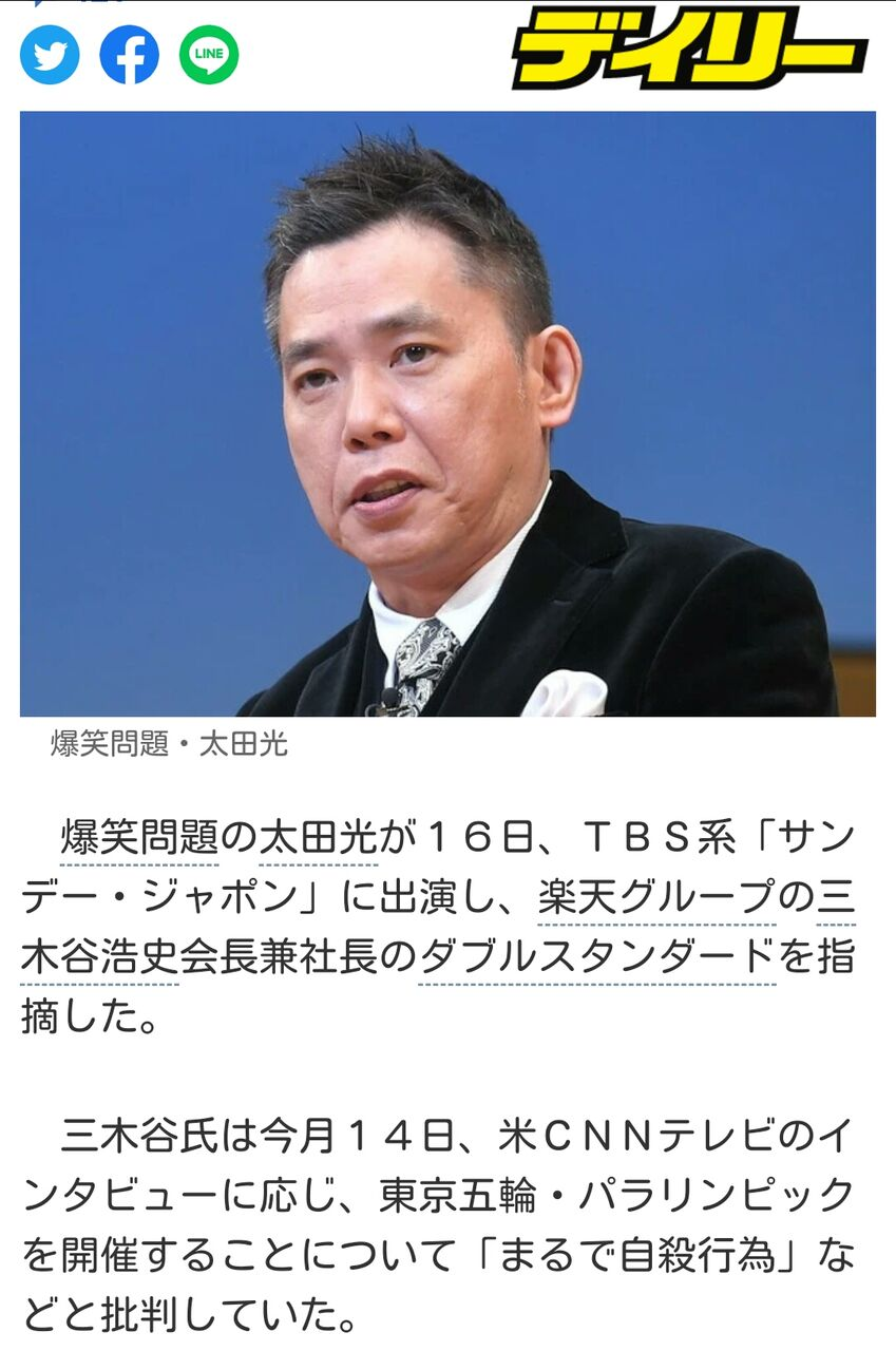 【芸能】太田光、楽天・三木谷会長の「五輪は自殺行為」発言に「プロ野球は観客入れてやってますよね」とダブスタを指摘!