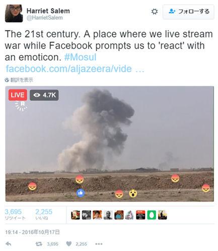 モスル奪還作戦のライブ中継に絵文字が投稿されて緊張感が台無し これが21世紀の戦争報道だ!
