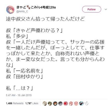【悲報】嘘松、声優の田村ゆかりさんを敵に回す
