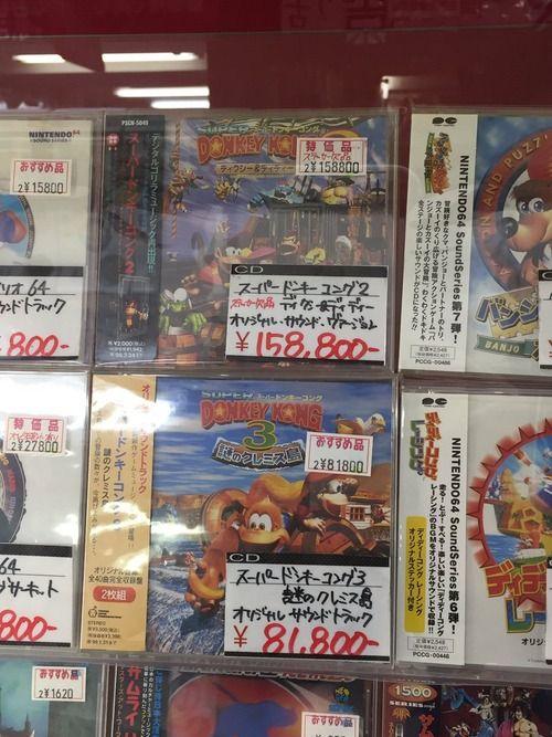 【画像】ゲームサントラにとんでもない値段が付けられる