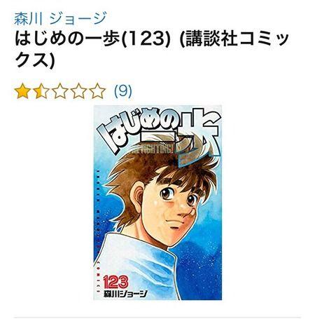 【悲報】「はじめの一歩」最新123巻、過去最低の評価を付けられてしまう