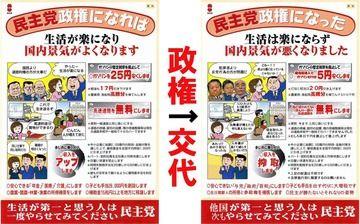 安倍総理「悪夢のような民主党政権」→サヨク「失言だ」と発狂
