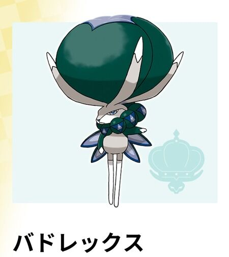 【画像】ポケモン剣盾に追加される伝説ポケモン、キモすぎワロタwwww
