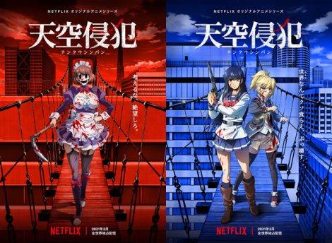 マンガ『天空侵犯』がアニメ化決定!!2月からネットフリックスで配信開始へ