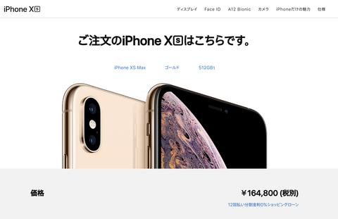 新型iPhoneが高く感じるのは、日本が貧しくなった証左だよな…