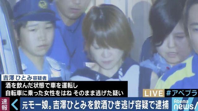 吉澤ひとみ容疑者、ひき逃げ後110番する前に夫とSNSで連絡取り合っていた!優先順位が違うでしょ・・・