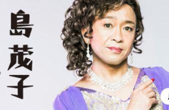 TOKIO・城島リーダーによく似た女性歌手「島茂子」さん、全力坂に出演wwwwwww