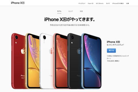 ワイ、iPhone XRが欲しすぎる…