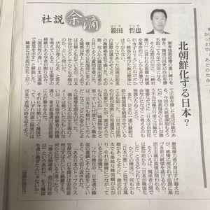 朝日新聞のコラム「北朝鮮化する日本?」がネット炎上…官僚の安倍首相絶賛を「北朝鮮に似ている」とレッテル貼り