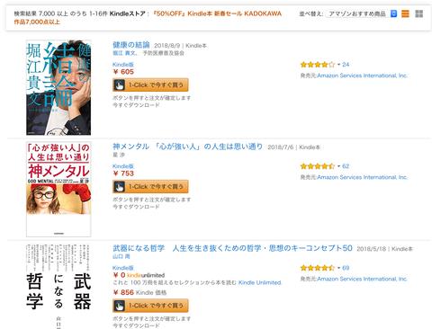 Amazon、「Kindle本 新春セール」を開催!KADOKAWA作品7000点以上が半額に