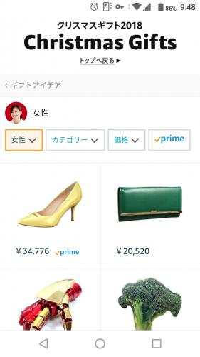 Amazonさん、女性に送るギフトのセンスがヤバすぎるwwwwww(コメ画像あり)