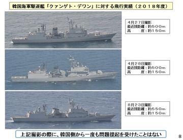 【速報】レーダー照射に関する音声公開…防衛省