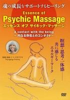 dvd_psychicmassage