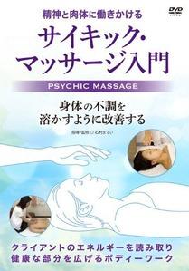 dvd_psychicmassage_mati