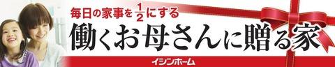 イシン岡山東支店_展示場看板ol_000001