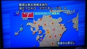熊本 震度-300x169