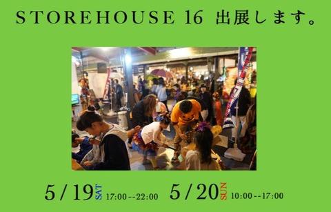 STOREHOUSE16