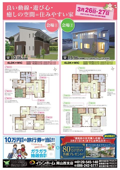 03-25_岡山西様_ura_0318 (1)