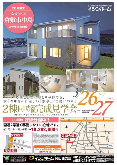 03-25_岡山西様_Omote_0318 (1)