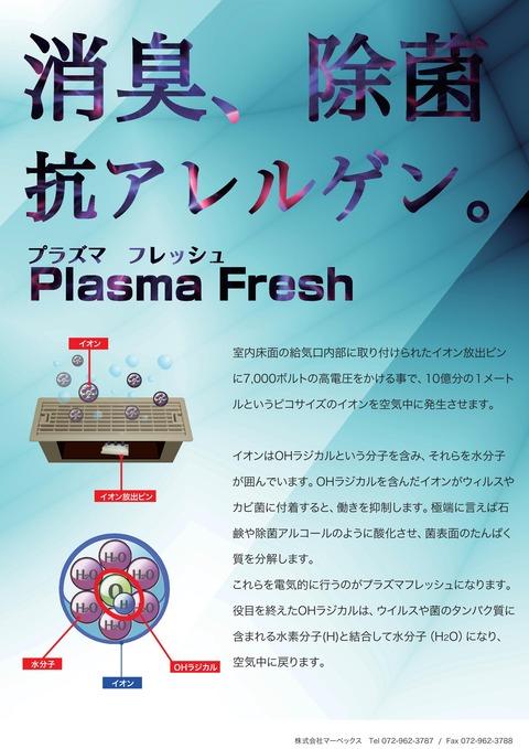 プラズマフレッシュ資料2