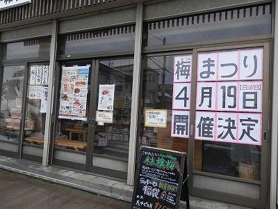 梅まつり店舗-2015