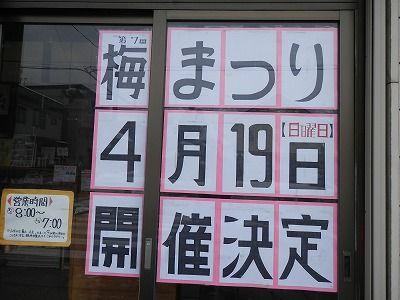 梅まつりポスター2015