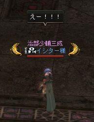 0828_08_えー!