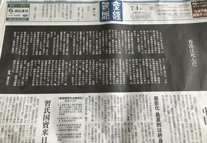 産經香港は死んだ020701L