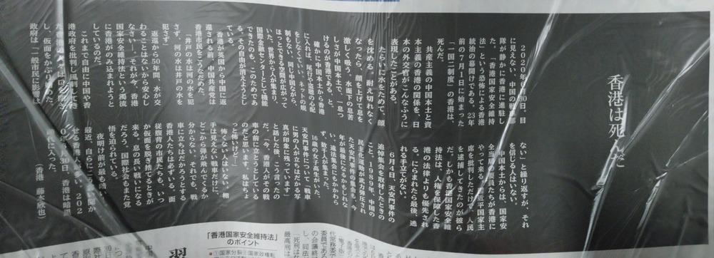 産經香港は死んだ020701z3
