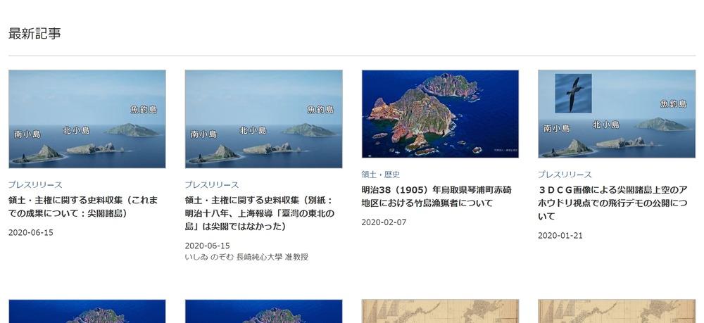 國問研プレスリリース020615ホーム