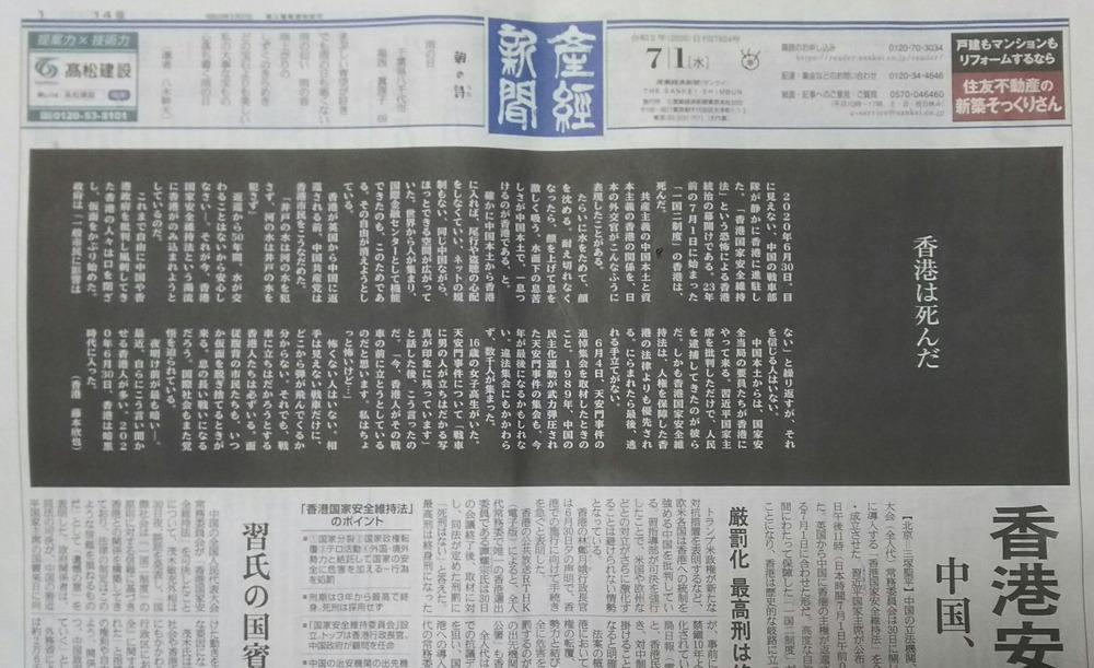 産經香港は死んだ020701c
