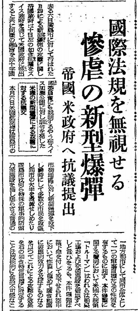 朝日新聞昭和200812第一面原爆抗議文1twitter