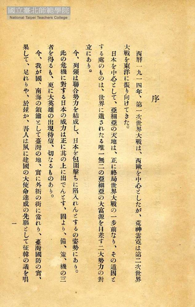 西郷南洲南方澳子孫遺物語4
