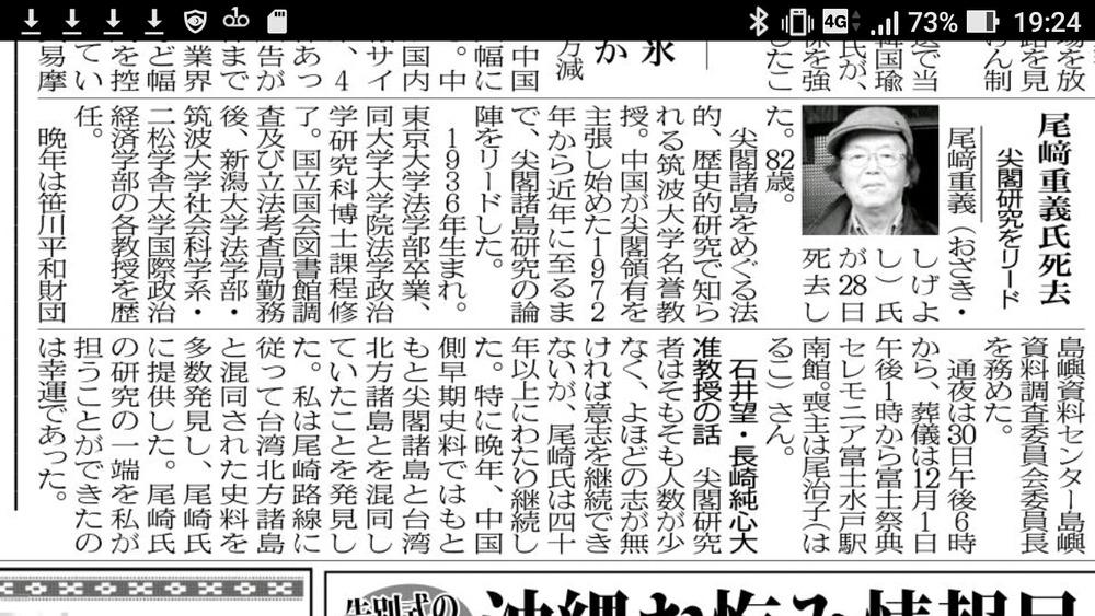 尾崎重義訃報八重山日報30年11月29