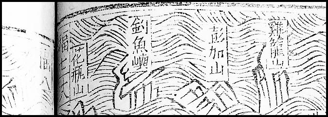 圖164籌海圖編釣魚嶼嘉靖本内閣文庫