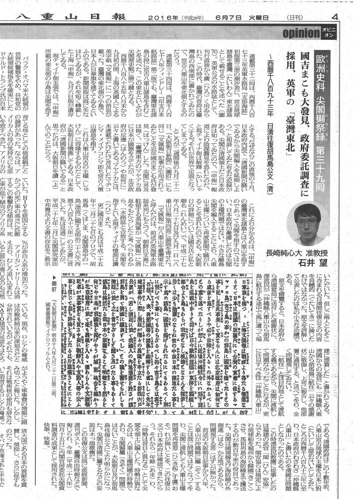 八重山20160607-39