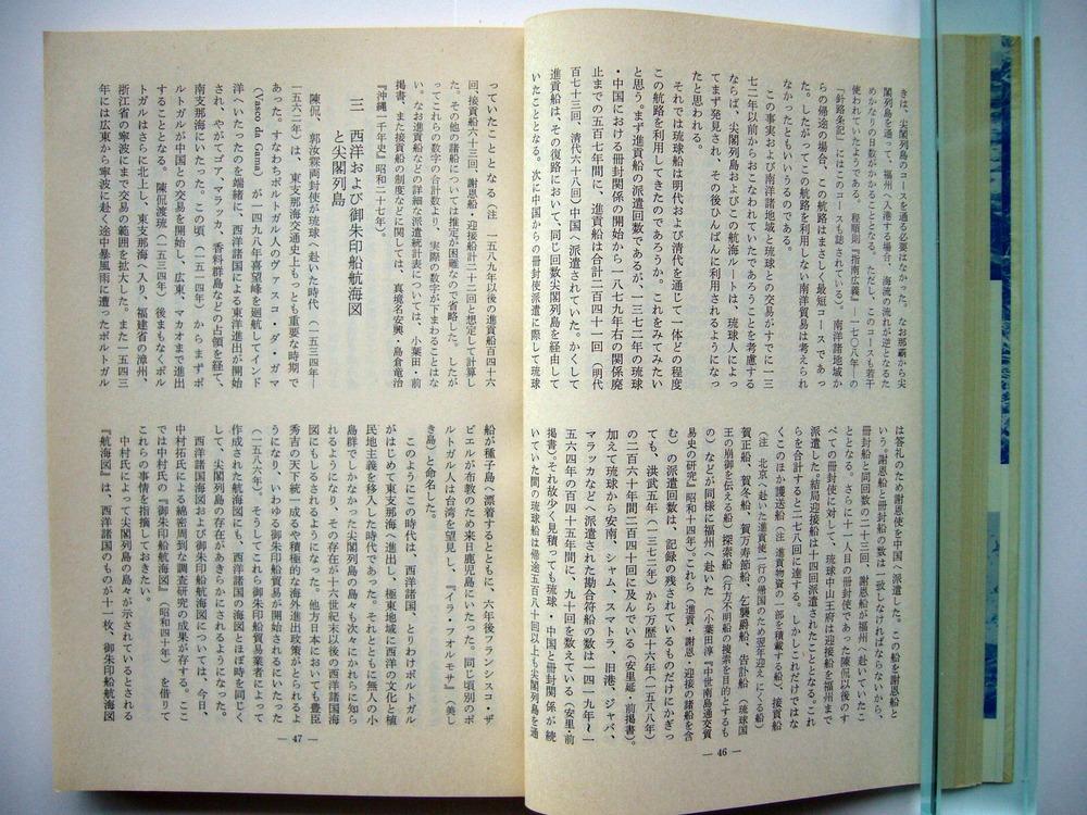 季刊沖繩63奧原朱印船1