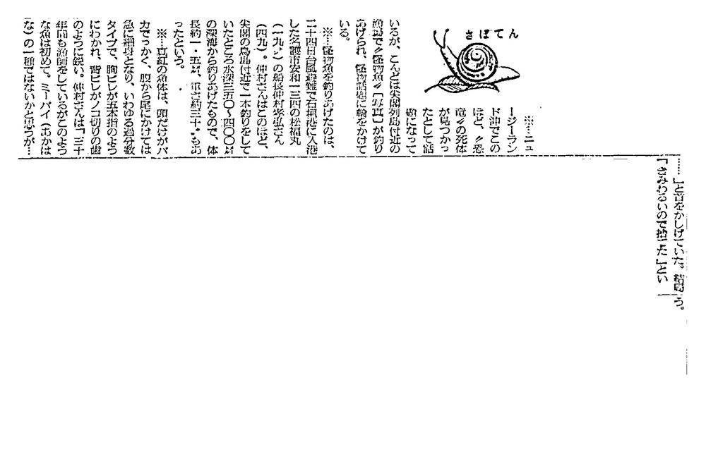 1977年7月26日八重山毎日新聞第2面尖閣鳥島