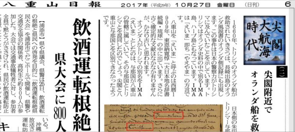 yaeyama291027尖閣大航海02電子切