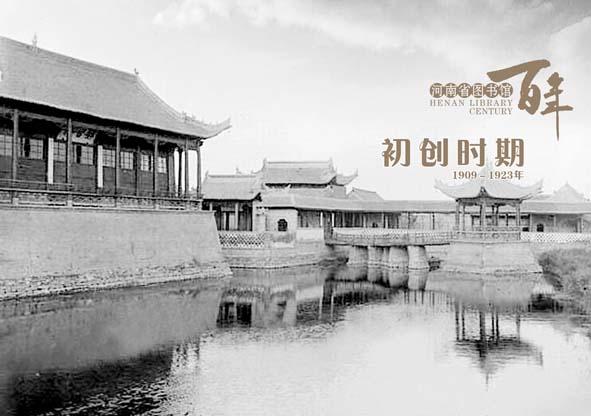 Henan_library1